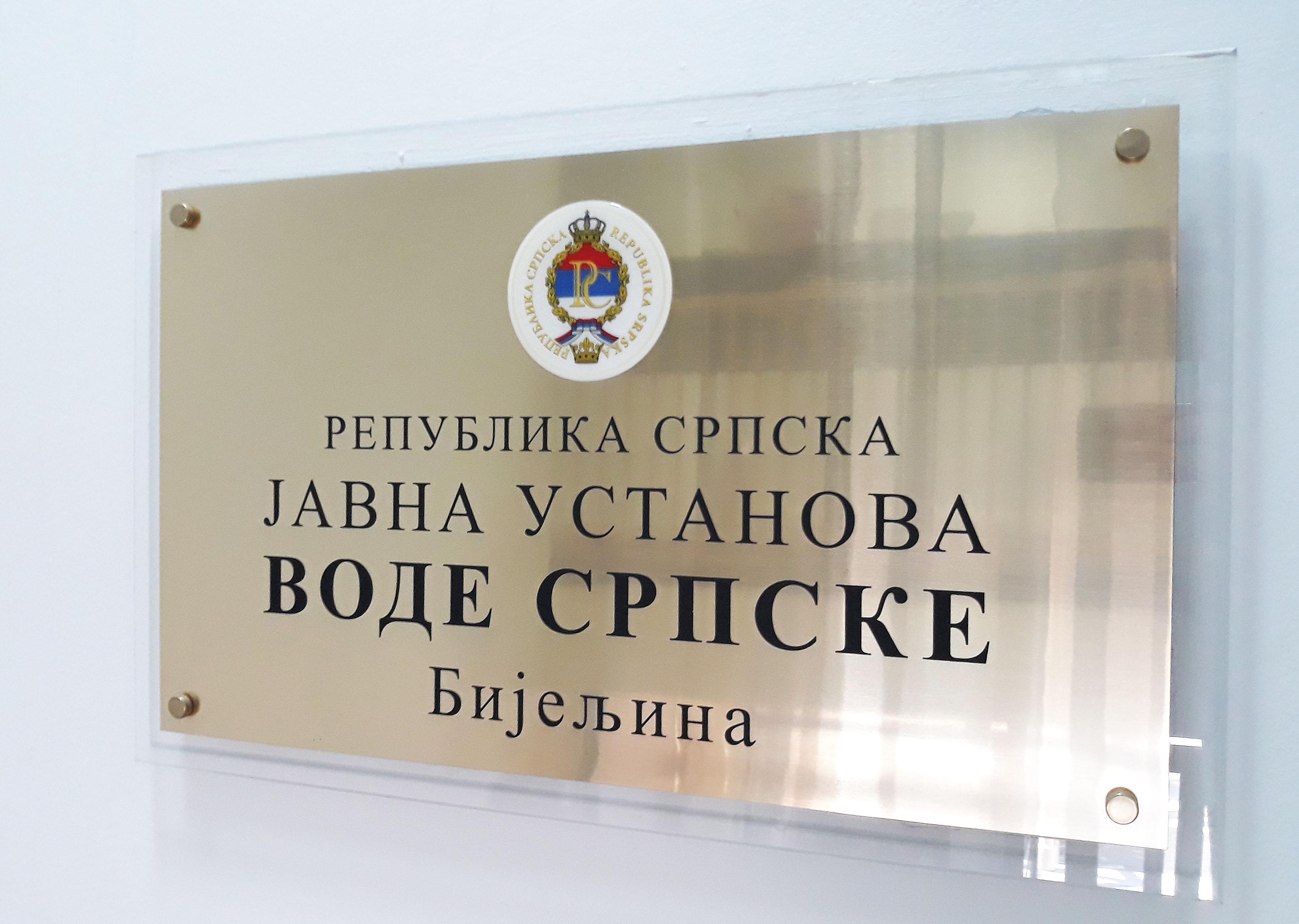 """Raspisan konkurs za izradu idejnog rješenja poslovne zgrade JU """"Vode Srpske"""" Bijeljina"""
