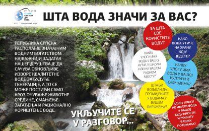 22. март – Свјетски дан вода: Вредновање воде… Шта вода значи за вас?